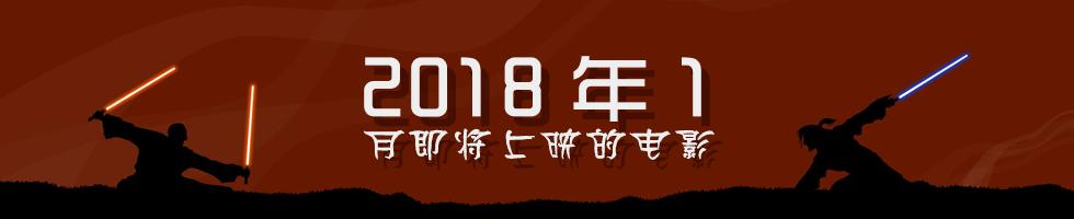 2018年1月即将上映的电影