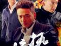 """谍战剧《惊蛰》:国共两党三兄弟共同追缉日本间谍""""麻雀""""的故事"""