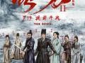 杨幂搭档张震演绎古装武侠电影《绣春刀Ⅱ:修罗战场》