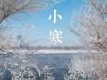 二十四节气歌之一月小寒接大寒
