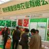第八届中国国际种子交易会