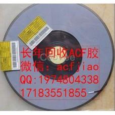 南京回收ACF膠 南京收購ACF膠 南京求購ACF