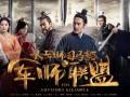 《大军师司马懿之军师联盟》:从全视角切入,展现波澜壮阔的后三国时代