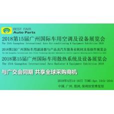 2018第15届广州国际车用空调及设备展览会
