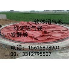 红泥沼气袋与传统沼气池的对比江苏
