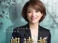 第23届上海电视节白玉兰奖最佳季播电视节目——《朗读者》