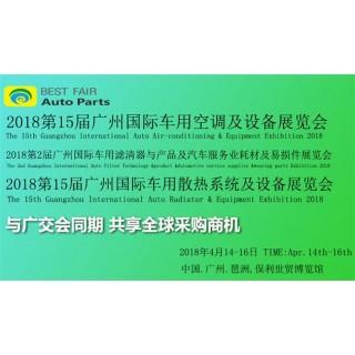 2018第2届广州国际车用滤清器技术与产品展览会