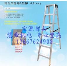重庆人字梯/轨道交通专用铝梯/高强度铝合金梯子