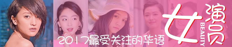 2017最受关注的华语女演员