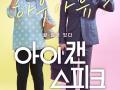 韩国电影《我能说》:讲述爱打抱不平的老奶奶与公务员学习英语的故事