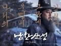 电影《南汉山城》背后的历史真相:被困的四十七天