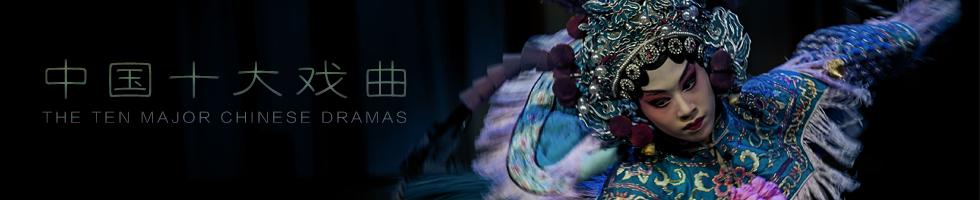 中国十大戏曲