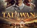 《台湾往事》:讲述近代台湾青年一代意气风发的青春往事