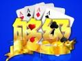 够级:一种非常有趣、百玩不厌的扑克娱乐活动