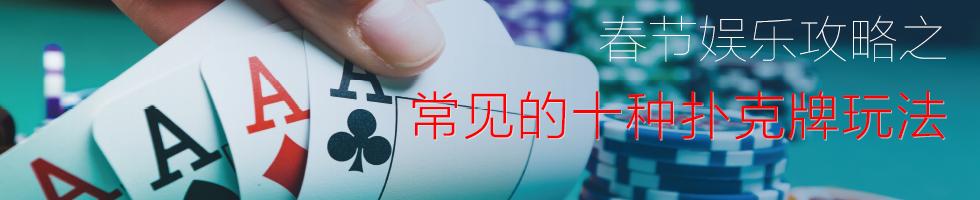 春节娱乐攻略之常见的十种扑克玩法
