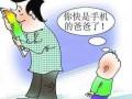 """小学生作文吐槽父母玩手机 称手机是父母的""""二胎"""""""