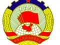 中国共产党领导的多党合作和政治协商的重要机构——中国人民政治协商会议