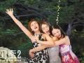 《闺蜜2》:女生节献给全体女性和闺蜜们的最好礼物