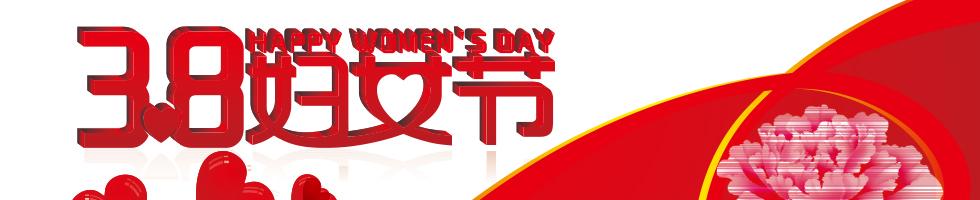 三月八日妇女节
