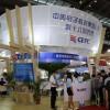 2018中国锂电行业企业家峰会、消费类电池技术论坛