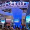 2018年第二十一届中国北京智能科技产业博览会