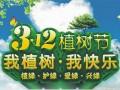 植树节的宣传标语大盘点 今天你植树了吗?
