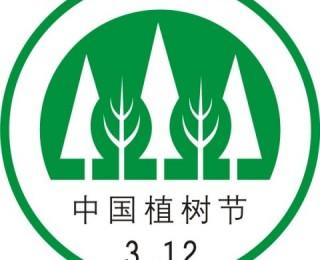 3·12植树节