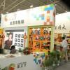 第七届北京国际旅游商品及旅游装备博览会