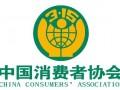 保护消费者合法权益的社会组织——消费者协会