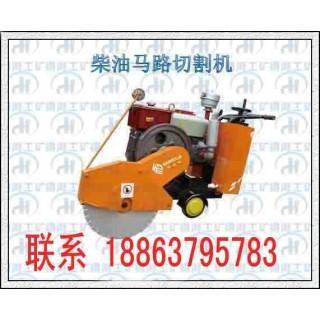 供应全新正品济宁德海牌HQRS500型柴油马路切割机