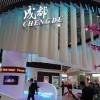 2018第五届四川国际旅游交易博览会