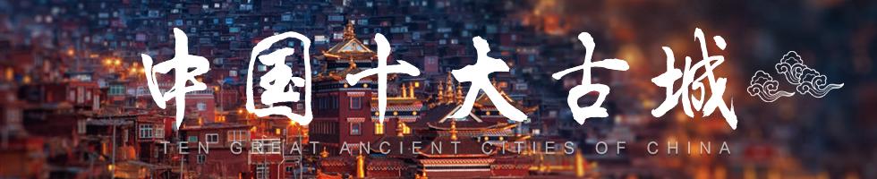 中国十大古城