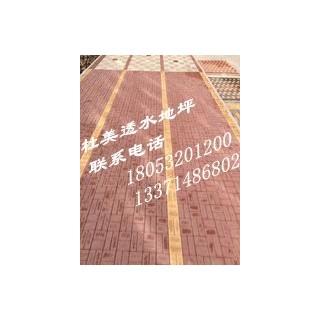 杜美陶瓷透水砖,建设会呼吸的道路