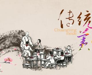 中国十大传统美德