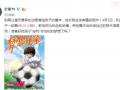 《足球小将》重映 别再让毫无营养的动画腐蚀孩子的童年