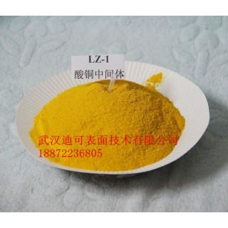 酸铜中间体黄染料