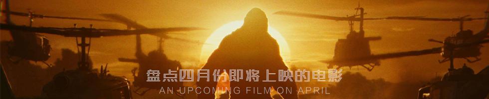 盘点四月份即将上映的电影