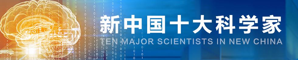 新中国十大科学家