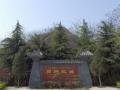 河南新郑郑韩故城遗址: 春秋战国时代郑国与韩国的国都遗址