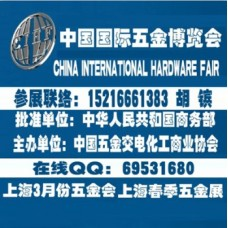 2019年中国国际五金博览会_上海春季五金展