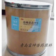 兽药原粉盐酸恩诺沙星原料药水产用药