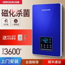 漢遜即熱式電熱水器家用壁掛式免儲水速熱變頻恒溫9000w