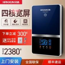 汉逊x10即热式电热水器家用快速磁化直热式智能