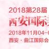 2018第28届中国(西安)国际美容美发化妆品博览会(秋季)