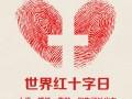 世界红十字日的由来,你造吗?