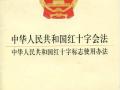 中华人民共和国红十字会法都规定了些什么?