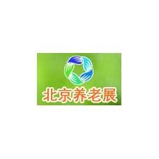 2019第三屆中國國際養老產業博覽會