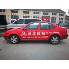 烟台车体广告:0535-2519222