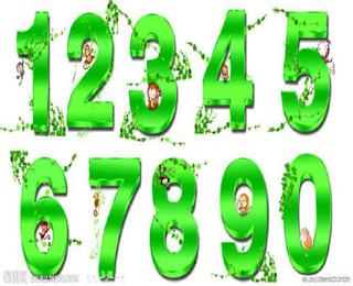 十大中文数字