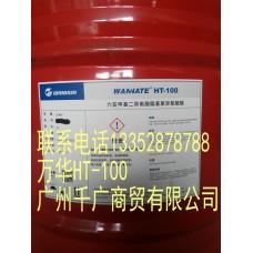 萬華固化劑HT-100